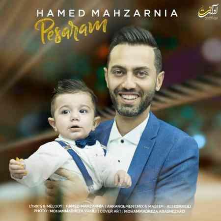 آهنگ جدید حامد محضرنیا به نام پسرم