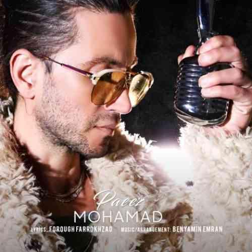 آهنگ جدید محمد محبیان به نام پاییز