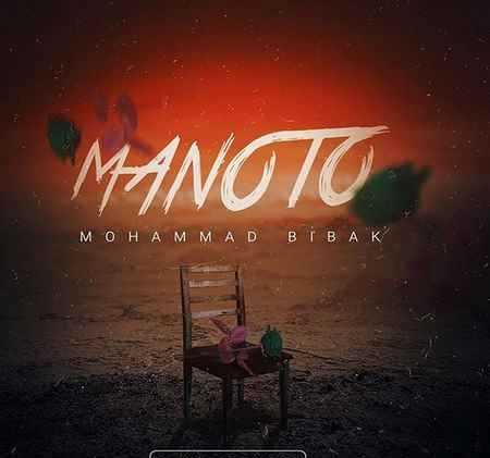 دانلود آهنگ منو تو از محمد بیباک