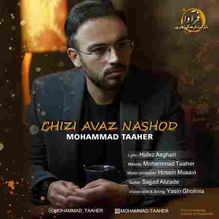 دانلود آهنگ چیزی عوض نشد از محمد طاهر