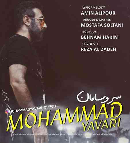 آهنگ جدید محمد یاوری به نام سر و سامان