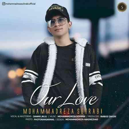 آهنگ جدید محمدرضا سهرابی به نام عشق ما