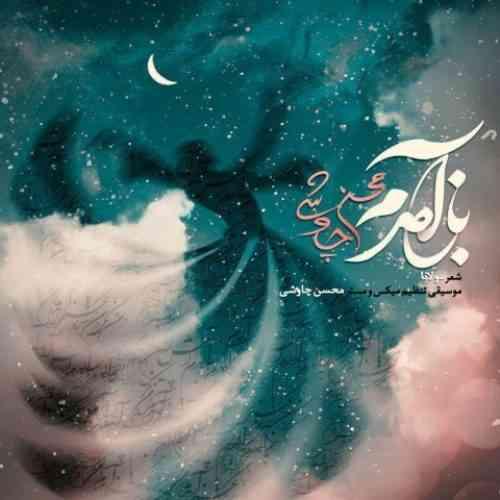 آهنگ جدید محسن چاوشی به نام باز آمدم