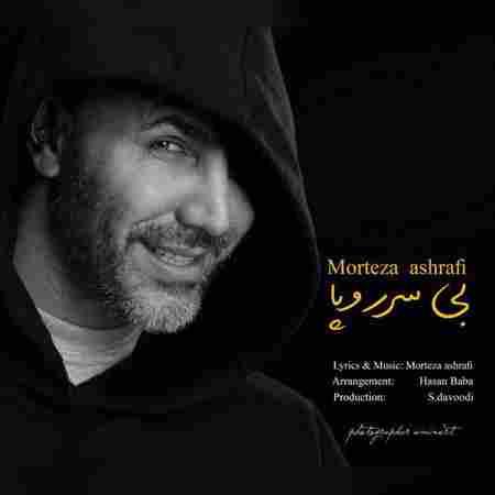 آهنگ جدید مرتضی اشرفی به نام بی سر و پا