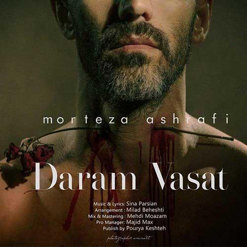آهنگ جدید مرتضی اشرفی به نام دارم واست