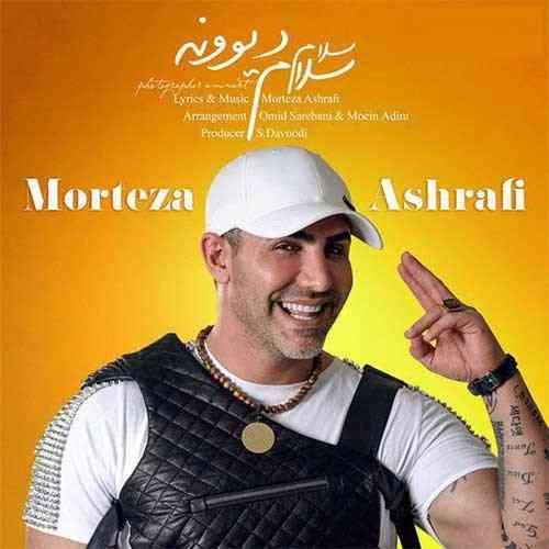 دانلود آهنگ سلام سلام دیوونه از مرتضی اشرفی