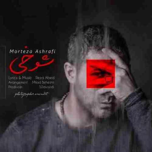 آهنگ جدید مرتضی اشرفی به نام شوخی