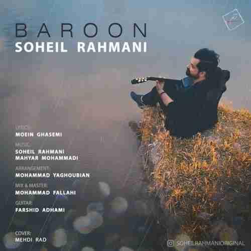 آهنگ جدید سهیل رحمانی به نام بارون