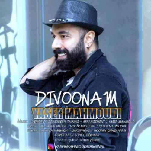دانلود آهنگ دیوونم از یاسر محمودی