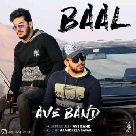 آهنگ جدید آو باند به نام بال