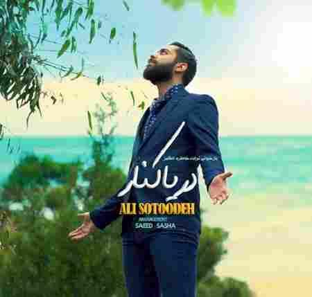 آهنگ جدید علی ستوده به نام دریا کنار