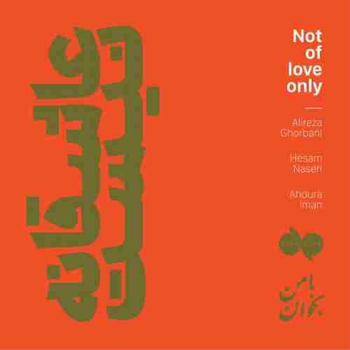 آهنگ جدید علیرضا قربانی به نام عاشقانه نیست