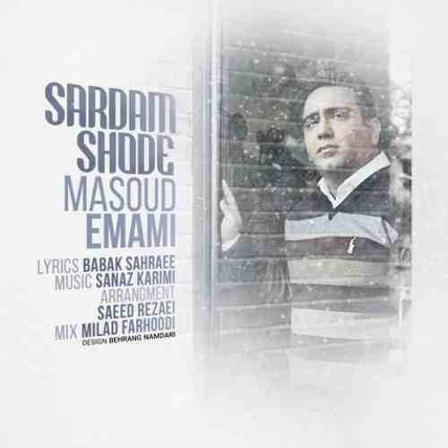 آهنگ جدید مسعود امامی به نام سردم شده