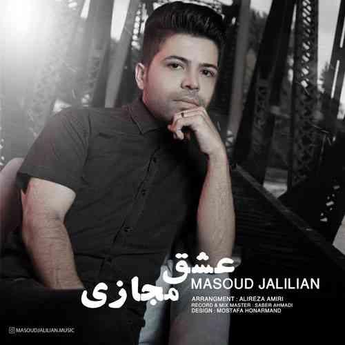 آهنگ جدید مسعود جلیلیان به نام عشق مجازی