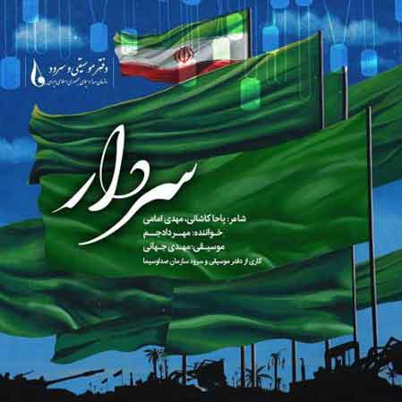 آهنگ جدید مهراد جم به نام سردار