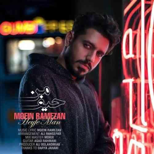 آهنگ جدید معین رمضان به نام حیف من