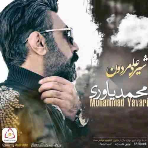 آهنگ جدید محمد یاوری به نام شیرعلی مردون