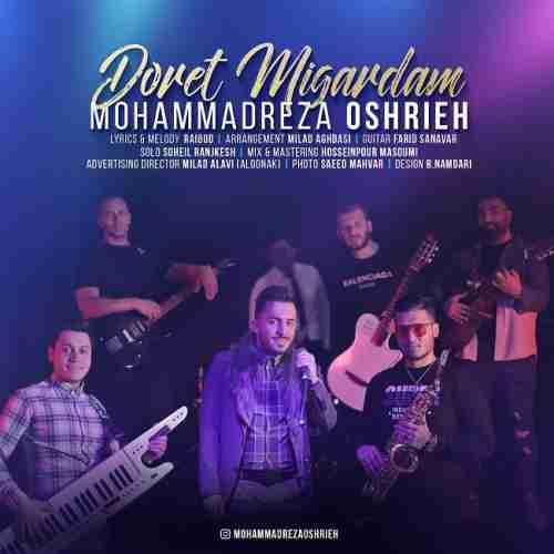 آهنگ جدید محمدرضا عشریه به نام دورت میگردم