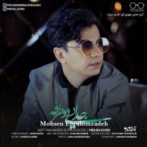 آهنگ جدید محسن ابراهیم زاده به نام جدایی دو طرفه
