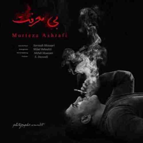 آهنگ جدید مرتضی اشرفی به نام بی معرفت