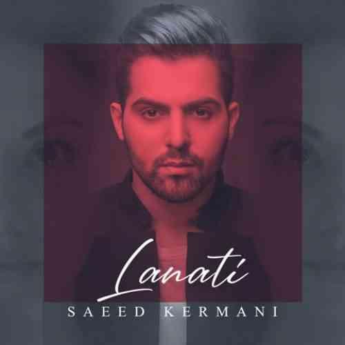دانلود آهنگ لعنتی از سعید کرمانی