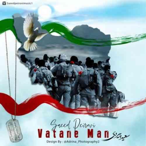 آهنگ جدید سعید پیروی به نام وطن من