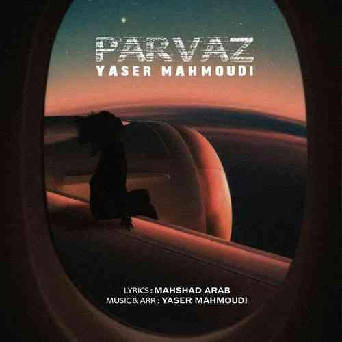 آهنگ جدید یاسر محمودی به نام پرواز