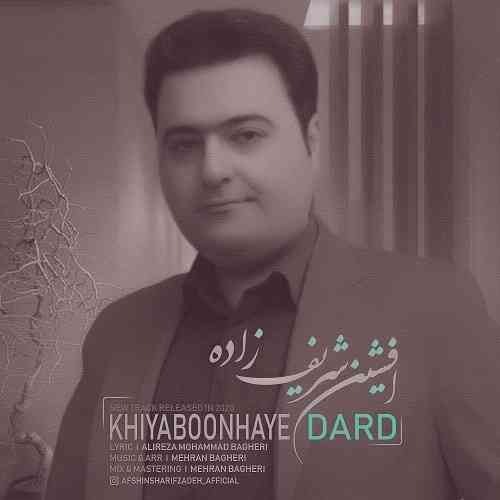 آهنگ جدید افشین شریف زاده به نام خیابون های درد