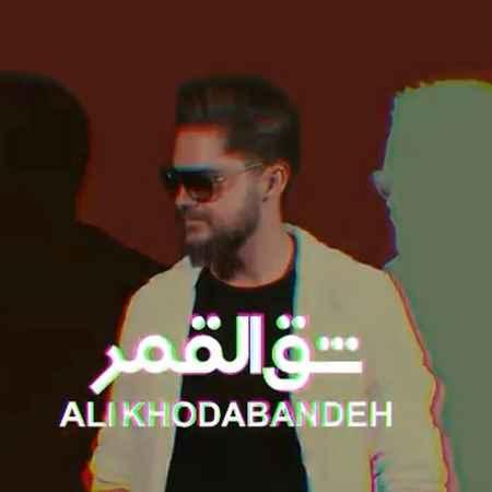 آهنگ جدید علی خدابنده به نام شق القمر