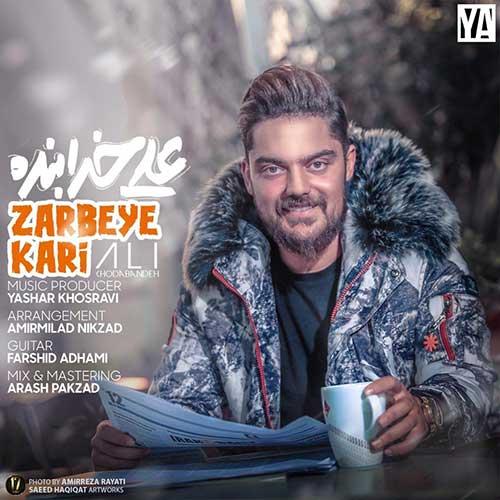 آهنگ جدید علی خدابنده به نام ضربه کاری