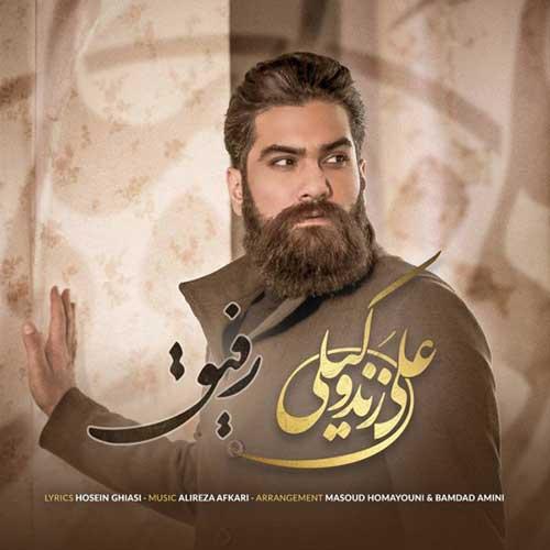 آهنگ جدید علی زند وکیلی به نام رفیق