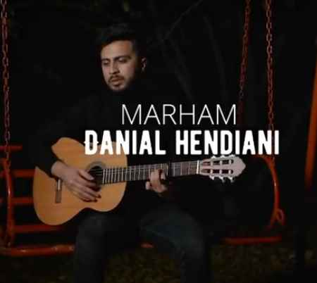 آهنگ جدید دانیال هندیانی به نام مرهم