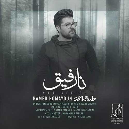 آهنگ جدید حامد همایون به نام نارفیق