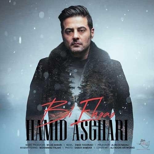 آهنگ جدید حمید اصغری به نام بی احساس