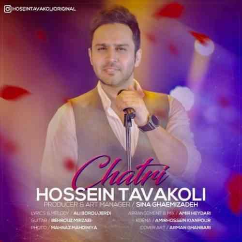 آهنگ جدید حسین توکلی به نام چتری