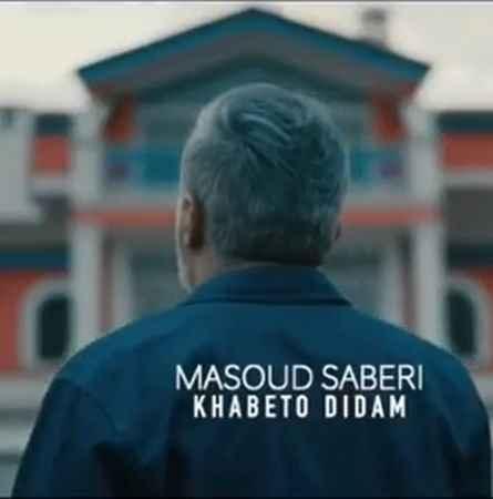 آهنگ جدید مسعود صابری به نام خوابتو دیدم