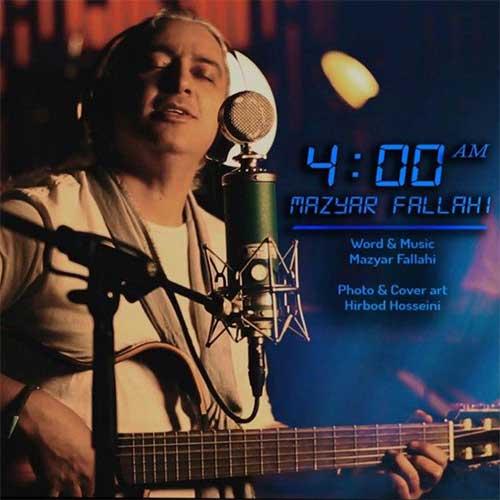 آهنگ جدید مازیار فلاحی به نام ۴ صبح