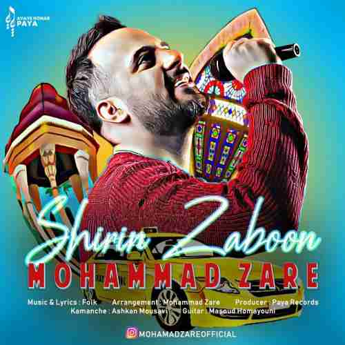 آهنگ جدید محمد زارع به نام شیرین زبون