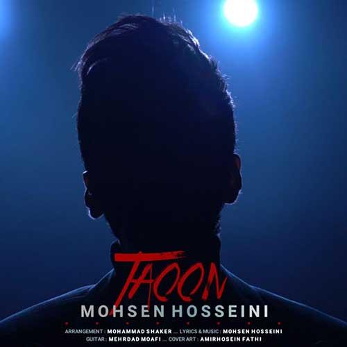 آهنگ جدید محسن حسینی به نام طاعون