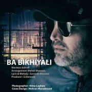 آهنگ جدید مرتضی اشرفی به نام با بیخیالی
