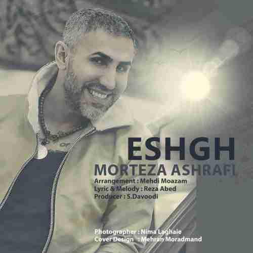 آهنگ جدید مرتضی اشرفی به نام عشق