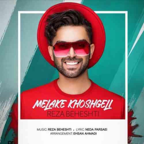 آهنگ جدید رضا بهشتی به نام ملاک خوشگلی