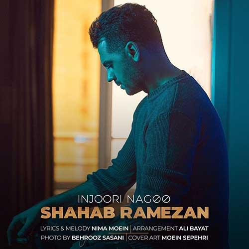 آهنگ جدید شهاب رمضان به نام اینجوری نگو