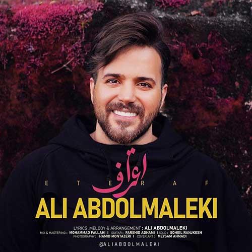 آهنگ جدید علی عبدالمالکی به نام اعتراف