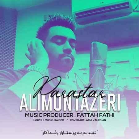 دانلود آهنگ پرستار از علی منتظری