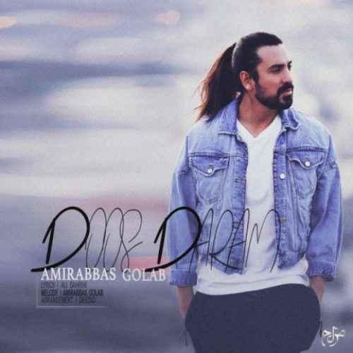 آهنگ جدید امیر عباس گلاب به نام دوس دارم
