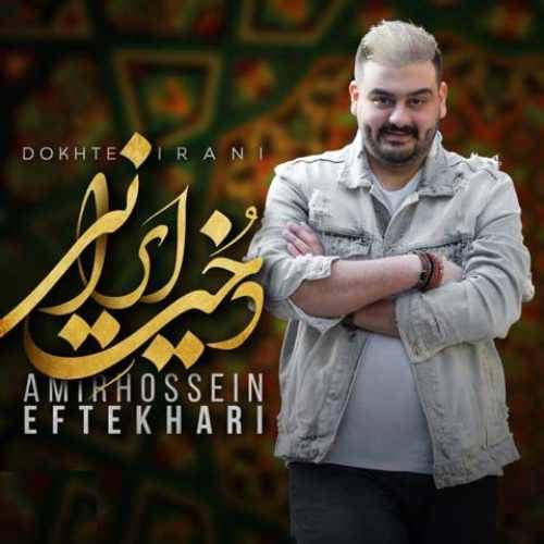 آهنگ جدید امیرحسین افتخاری به نام دخت ایرانی