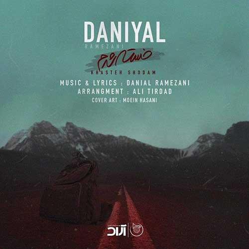 آهنگ جدید دانیال به نام خسته شدم