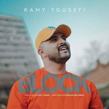 آهنگ جدید کامی یوسفی به نام بلاک