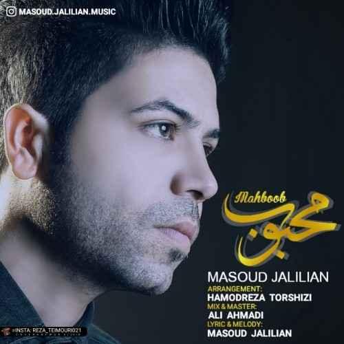 آهنگ جدید مسعود جلیلیان به نام محبوب